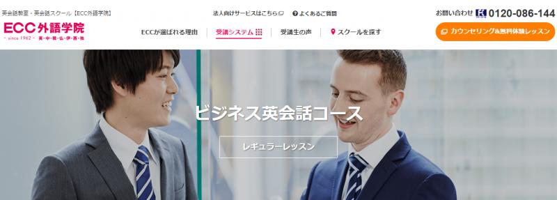 東京のECC外語学院