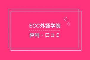 ECC外語学院の評判・口コミまとめ