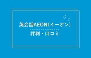 英会話AEON(イーオン)の評判口コミまとめ