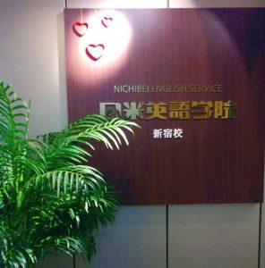 日米英語学院新宿校