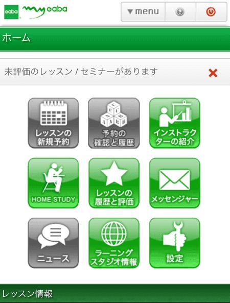 Gabaマンツーマン英会話の学習アプリ
