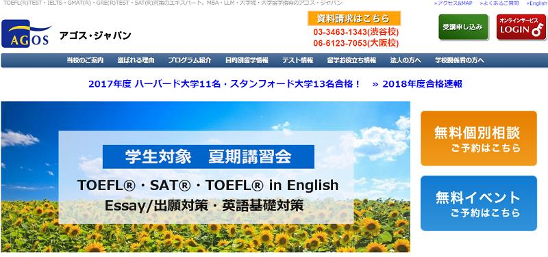 アゴス・ジャパンのSAT対策コース