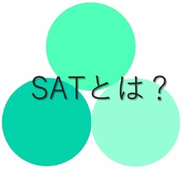 SATとは