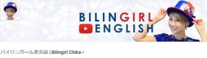 バイリンガール英会話