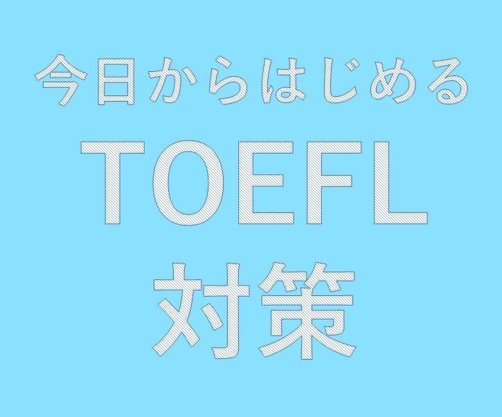 東京のおすすめTOEFL対策スクール