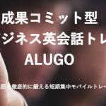 アルーゴ(ALUGO)の評判
