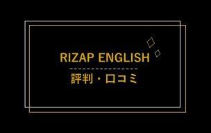 RIZAP ENGLISH(ライザップイングリッシュ)の評判口コミまとめ