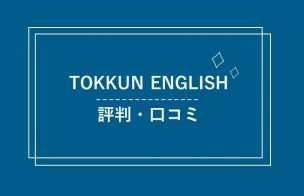 TOKKUN ENGLISHの評判口コミまとめ