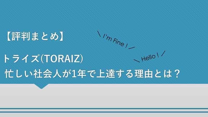 トライズ(TORAIZ)の口コミ・評判まとめ