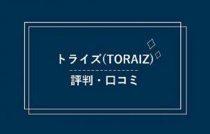 コーチング系英会話「トライズ(TORAIZ)」の口コミ・評判まとめ