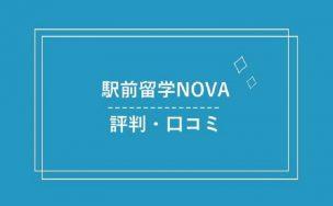 駅前留学NOVAの評判・口コミまとめ