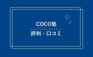 COCO塾の評判・口コミまとめ