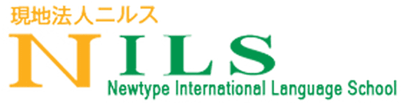 IELTS対策の語学学校NILS