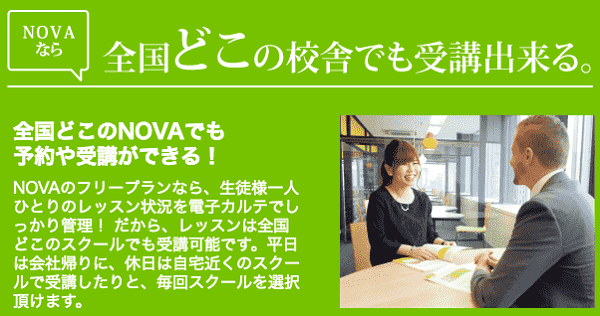 駅前留学NOVAの教室・校舎