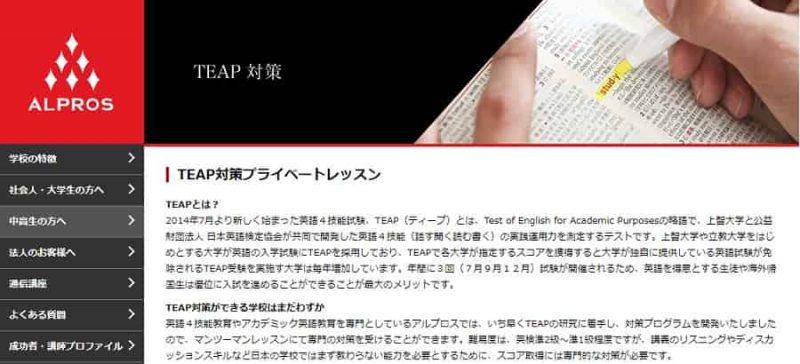 ALPROS(アルプロス)のTEAP対策コース