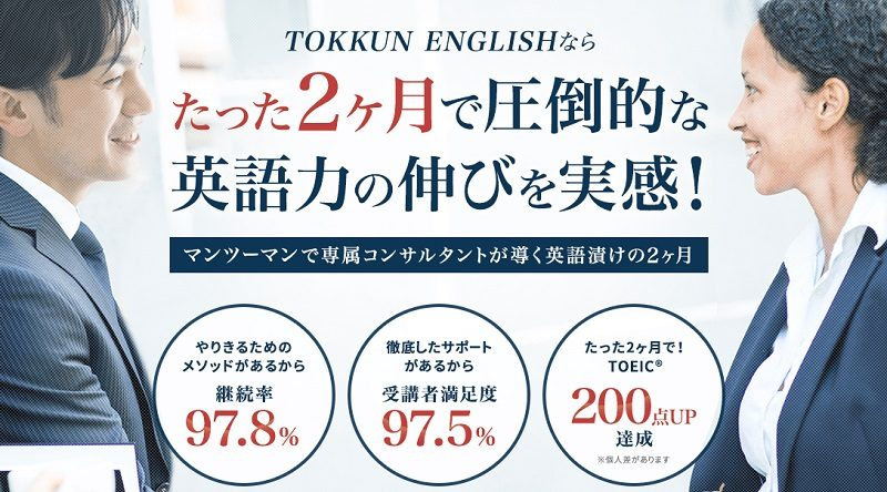 TOKKUN ENGLISH