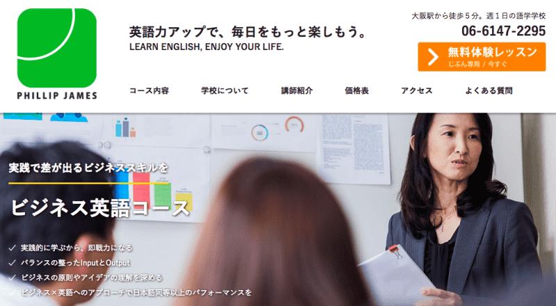 大阪の英会話教室「PHILLIP JAMES」