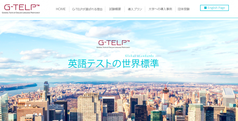 G-TELPの特徴