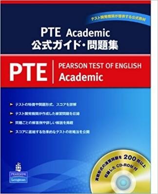 PTEアカデミック公式ガイド・問題集