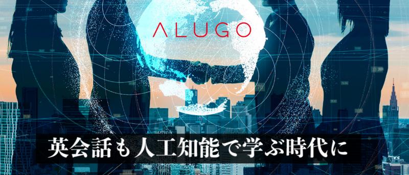 ALUGO(アルーゴ)