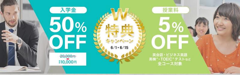 日米英語学院TOEICテストコース料金