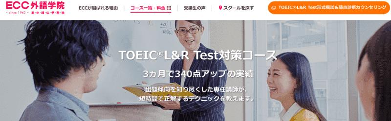 ECC[外語学院のTOEIC対策コース