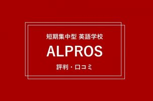 ALPROS(アルプロス)英語学校の評判・口コミ