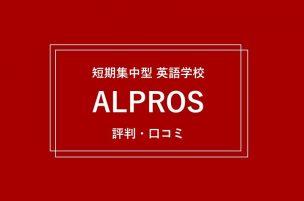 ALPROS(アルプロス)英語学校の評判・口コミ
