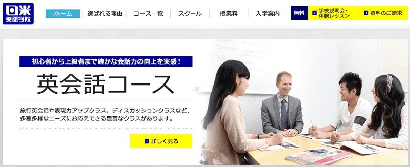 日米英語学院の評価レビュー