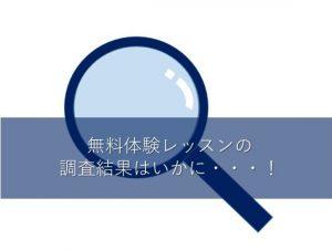 日米英語学院の体験レッスンレビュー