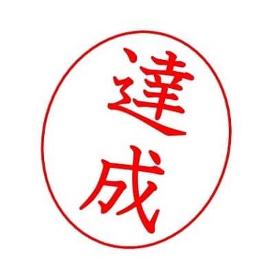 東京にある社会人向け英語学校で目標達成
