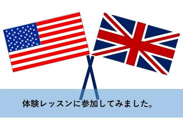 Gabaマンツーマン英会話のレッスン体験記レポート