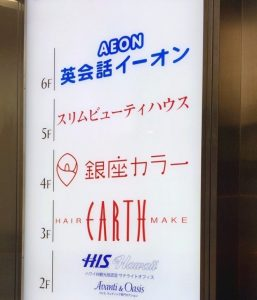 location-of-english-conversation-aeon