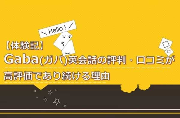 Gabaマンツーマン英会話の口コミ・評判