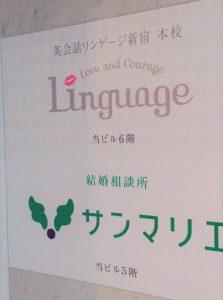 英会話リンゲージの評判調査