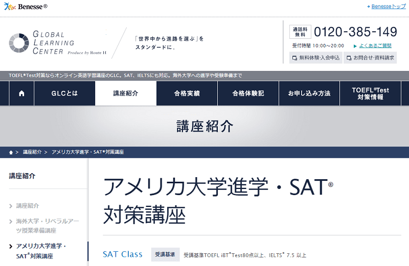 ベネッセのGlobal Learning Center(GLC)SAT対策講座