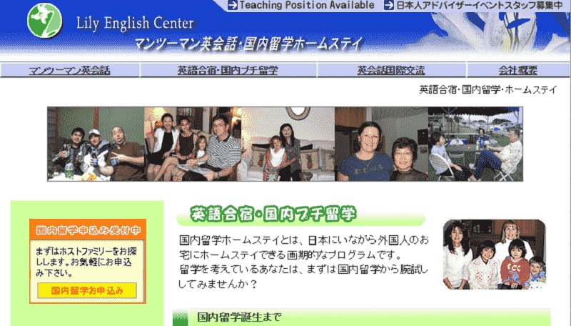 Lily English Center「国内留学コース」