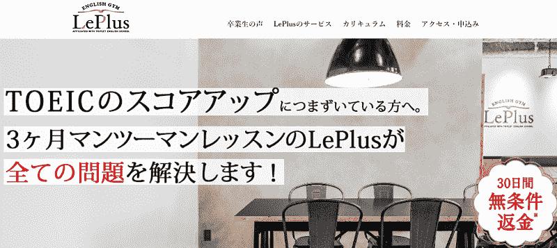 TOEICマンツーマン特訓塾「LePlus」
