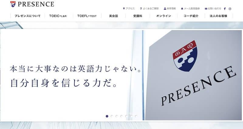 PRESENCE(プレゼンス)