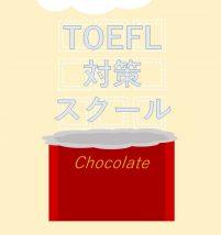 東京のTOEFL対策スクール