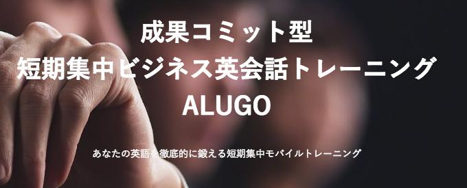 短期集中ビジネス英語のALUGO