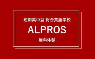 ALPROS(アルプロス)の無料体験レッスン