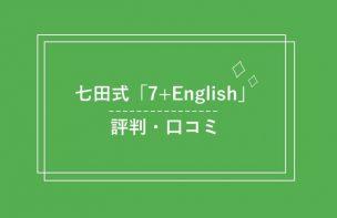 七田式「7+English」の評判口コミまとめ
