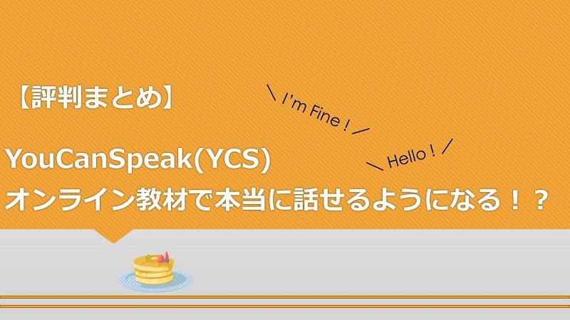 YouCanSpeakの評判