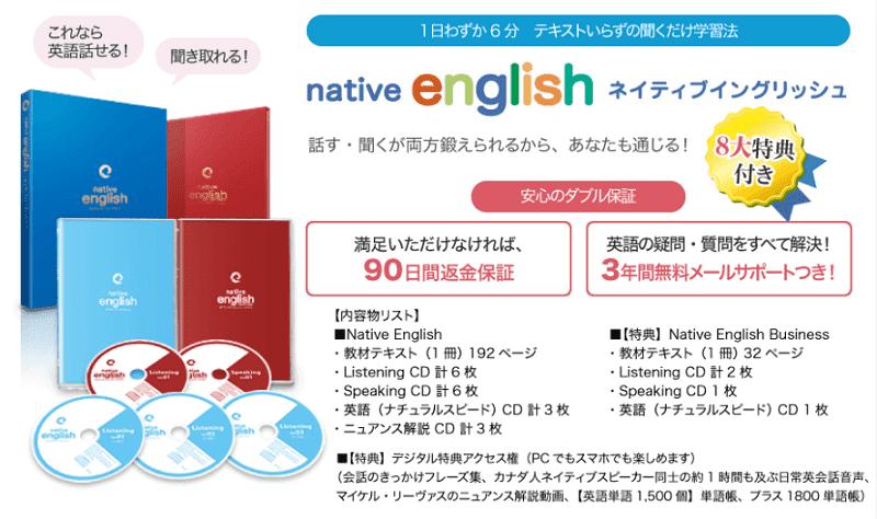 Native English(ネイティブイングリッシュ)