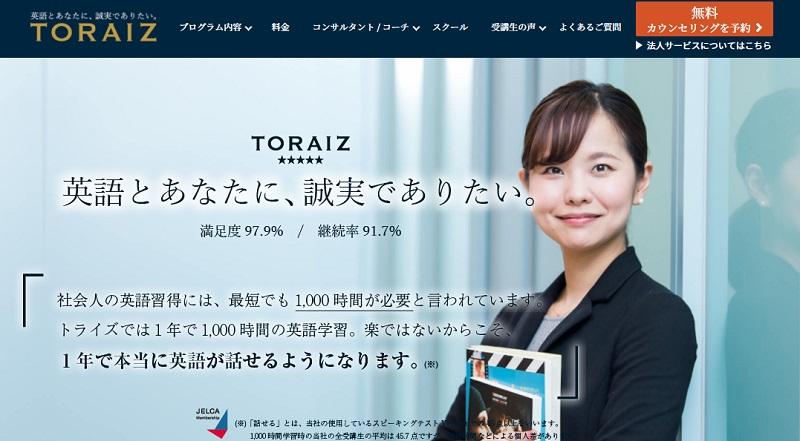トライズ(TORAIZ)