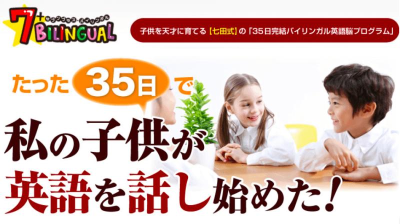 七田式 7+BILINGUAL