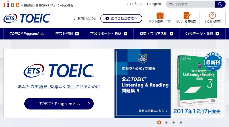 TOEIC(トイック)