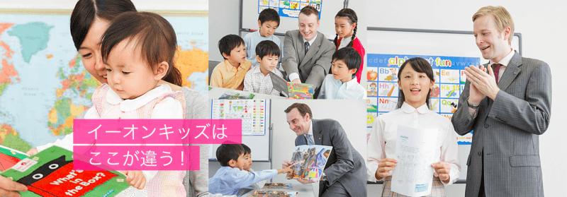 子供英会話教室のイーオンキッズ