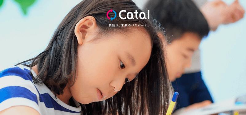 4技能型英語塾「キャタル」